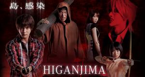 Higanjima