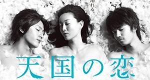 Tengoku no Koi
