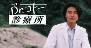 Dr. Cotos Klinik