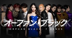 Orphan Black: 7 Genes
