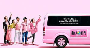 Love Bus: Reise durch Asien