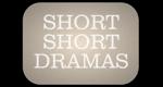 Short Short Dramas