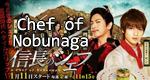 A Chef of Nobunaga