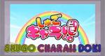 Shugo Chara!! Doki
